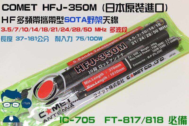 hfj350m